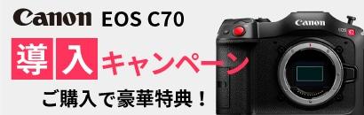 Canon EOS C70導入応援キャンペーン